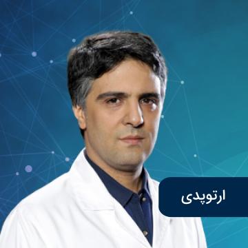 اموزش ارتوپدی دکتر مهرپور