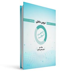 درسنامه داخلی- هفت جلدی تمام رنگی به قلم دکتر مجتبی گرجی
