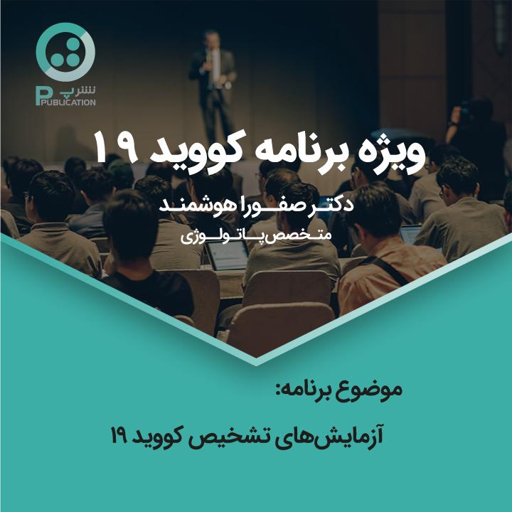 ویژه برنامه کووید 19