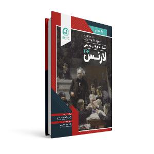 درسنامه جراحی عمومی لارنس 2019- چهارجلدی تمام رنگی به قلم دکتر هادی احمدی آملی
