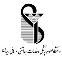 لوگو دانشگاه علوم پزشکی و خدمات بهداشتی درمانی ایران