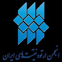 لوگو انجمن ارتودنتیست های ایران