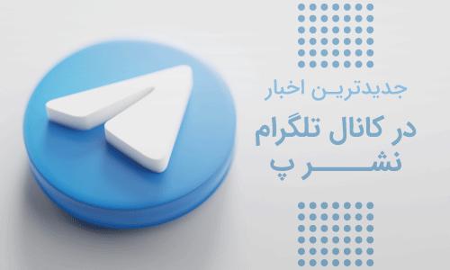 تلگرام نشر پ