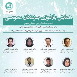 همایش باز اموزی پزشکان عمومی